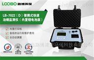便携式(直读式)快速油烟检测仪内置锂电池