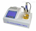 HSWS-3000微量水分全自动测定仪