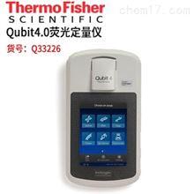 Qubit 4.0荧光定量仪荧光计现货*