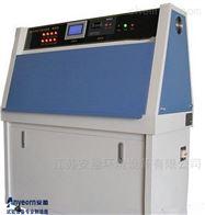 AY-ZN-P紫外光老化试验箱