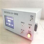 便攜式紅外線CO和CO2二合一分析儀