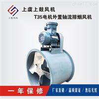 T35-11-4.5防爆排煙軸流風機