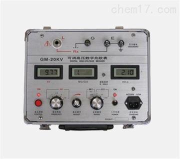 GM-20KV可调高压数字兆欧表