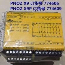 皮尔兹Pilz PNOZ X9P安全继电器