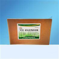 食品级广东SOD 超氧化物歧化酶生产厂家