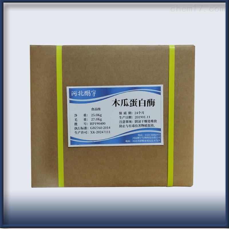 浙江临安木瓜蛋白酶生产厂家