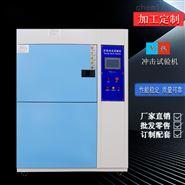 低压循环冷热冲击试验机