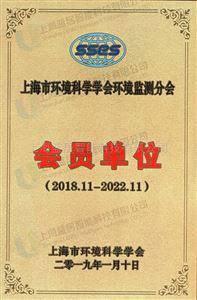 上海市環境科學學會環境監測分會會員單位