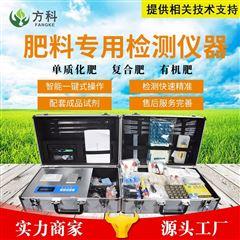 FK-CF01肥料养分速测仪