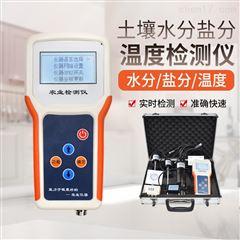 FK-WSYP土壤水分温度盐分PH检测仪厂家