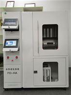 FD-HA水热老化装置