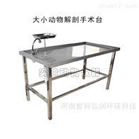 大动物手术台ZK-JPT-1300A美观大方