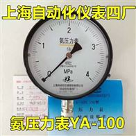 Y-250压力表 上海自动化仪表四厂