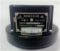 YSG -2电感压力(微压)变送器