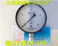 YZA-100YZA-100真空氨用压力表上海自动化仪表四厂