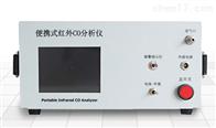 YC-3016型YC-3016型便携式红外线CO/CO2二合一分析仪