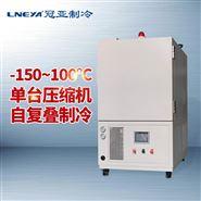 六安工业冰箱,-150度超低温冰箱