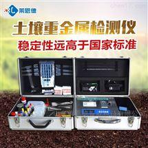 LD-ZSB土壤重金属分析仪