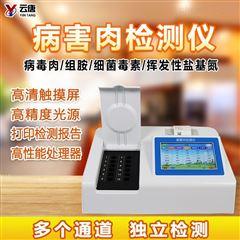 YT-BH12肉类细菌毒素测定仪价格