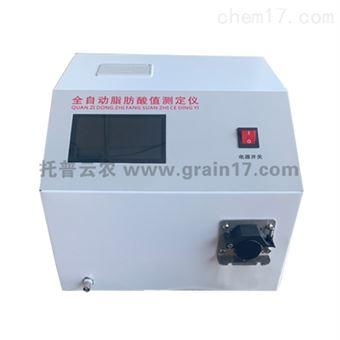 JZSG-II脂肪酸值測定儀