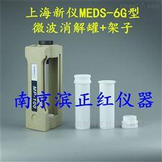 MDS-6G型多通量微波消解管8位100ml