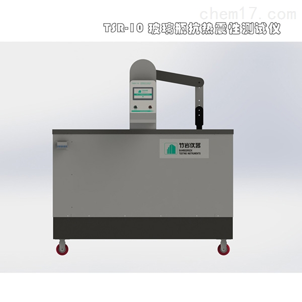 玻璃瓶耐热冲击测试仪