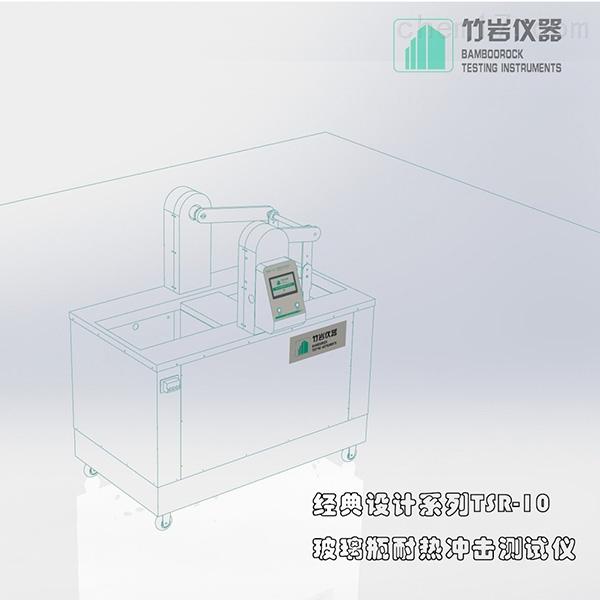 开封玻璃瓶热震性试验机规格