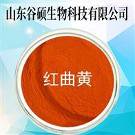 食品级广东食用红曲黄生产厂家