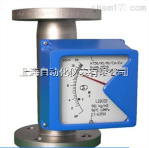 LZ1系列金属管转子(浮子)流量计