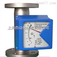 LZ8系列金属管转子(浮子)流量计