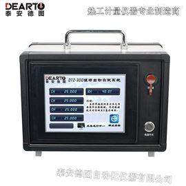 DTZ-300温湿度在线监测监控系统