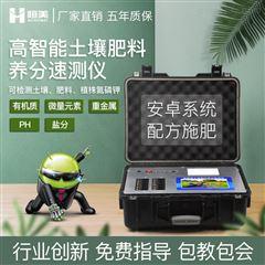 HM-GT2高智能测土配方施肥仪