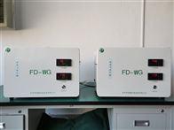 FD-WG10实验室水蒸气发生器