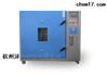 基础型1m3甲醛释放量测定气候箱