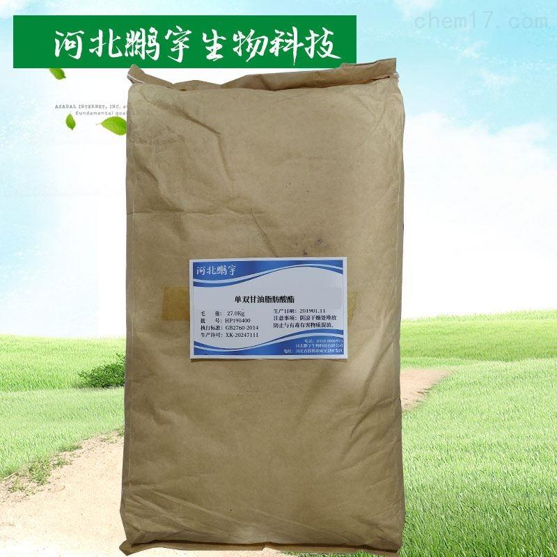 广东单双甘油脂肪酸酯生产厂家