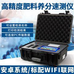 HM-FE恒美化肥检测仪
