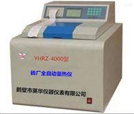 YHRZ-4000砖厂全自动量热仪