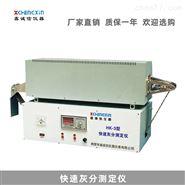 快速灰分测定仪-测定煤炭灰分含量仪器设备