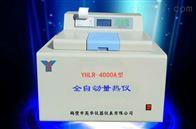 YHLR-4000A煤炭全自动量热仪