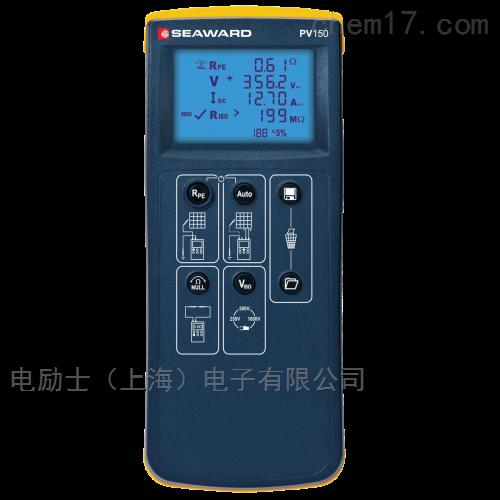光伏絕緣接地安規測試儀SEAWARD PV150