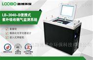 便携式紫外吸收烟气分析 系统