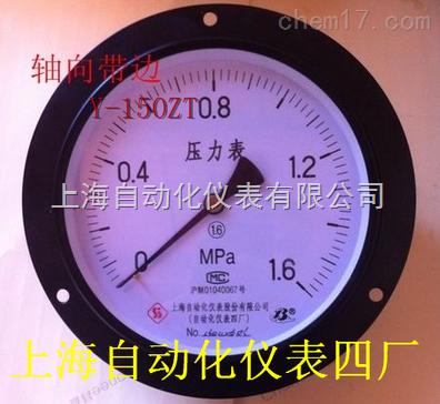 Y-103T轴向带边压力表 0-0.1Mpa