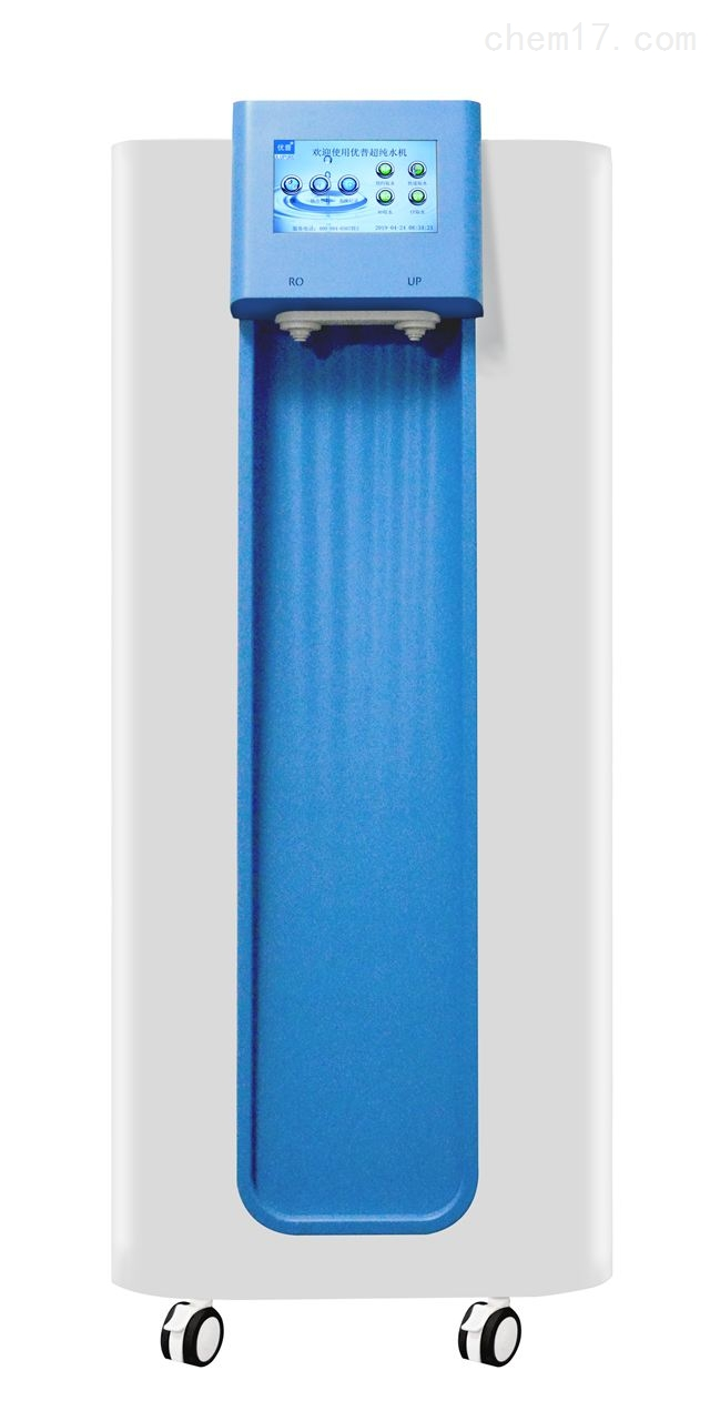 UPL-E/EZ落地式超纯水机