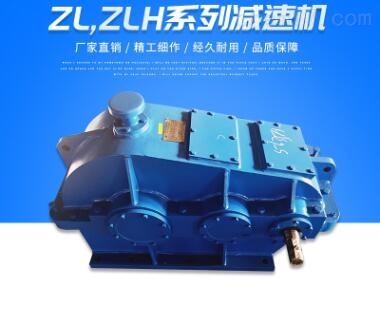 供应:ZLH115-45-1泰兴减速机