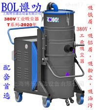 上海3KW工業吸塵器廠家直銷