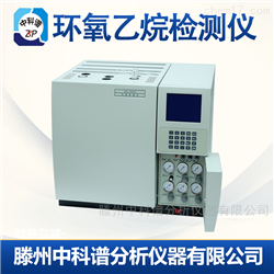 GC2020口罩灭菌后环氧乙烷残留检测仪