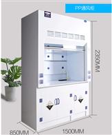 实验室PP通风柜耐酸碱设备专业生产定制