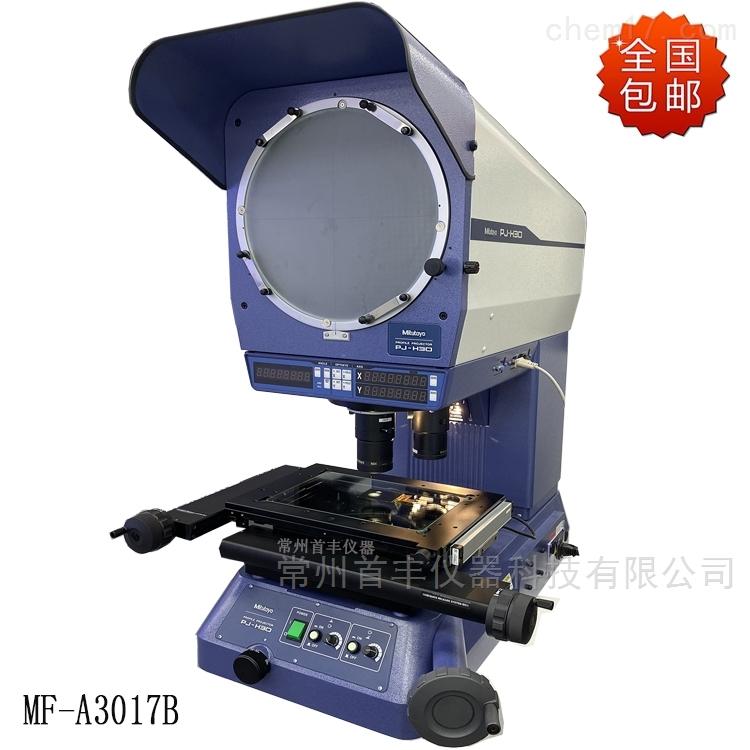 日本三豐高精度投影儀PJ-H30A1010B