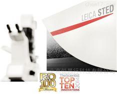 徕卡 TCS SP8 STED 超高分辨率显微镜