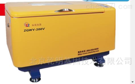 上海知楚卧式全温振荡培养箱摇床ZQWY-200V